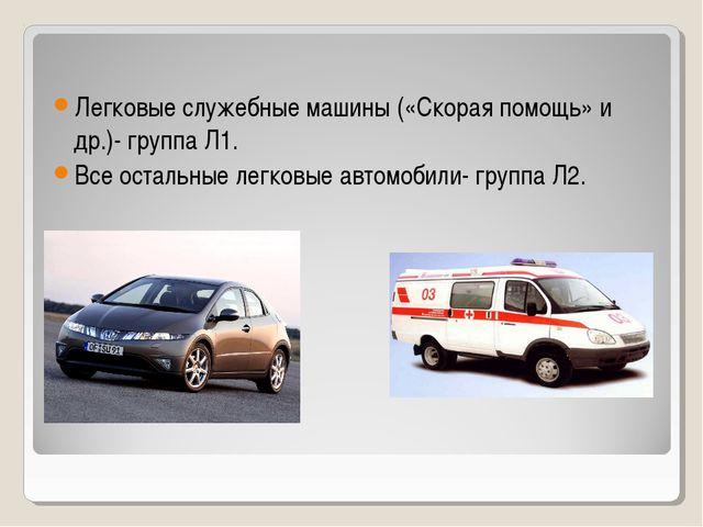 Легковые служебные машины («Скорая помощь» и др.)- группа Л1. Все остальные л...