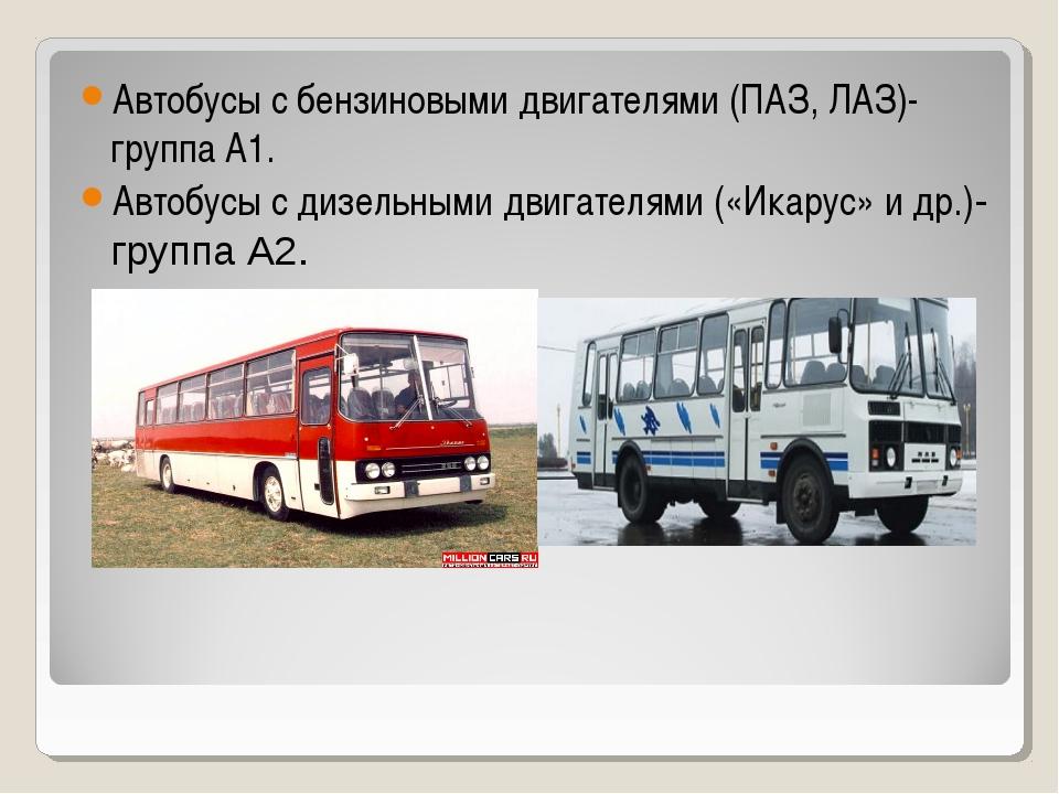 Автобусы с бензиновыми двигателями (ПАЗ, ЛАЗ)- группа А1. Автобусы с дизельны...