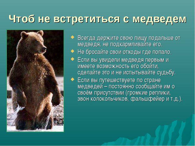 Если вам несколько раз снится сон, в котором прячетесь от медведя, это свидетельствует о том, что будут открыты тайные подробности прошлого.
