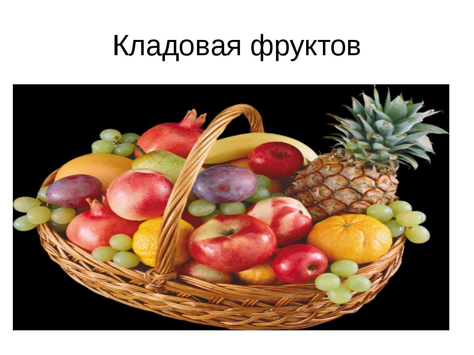 Кладовая фруктов
