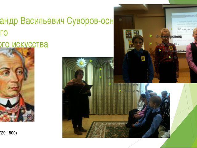 Александр Васильевич Суворов-основоположник русского военного искусства (172...