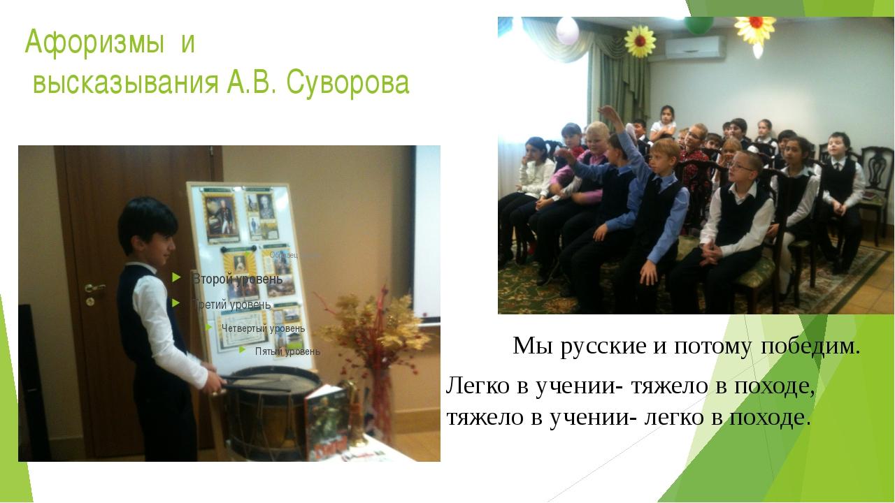 Афоризмы и высказывания А.В. Суворова Мы русские и потому победим. Легко в уч...
