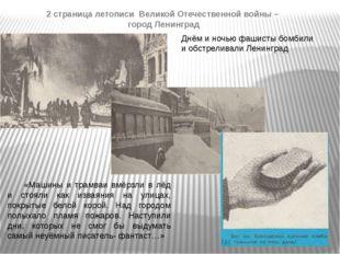 2 страница летописи Великой Отечественной войны – город Ленинград «Машины и т