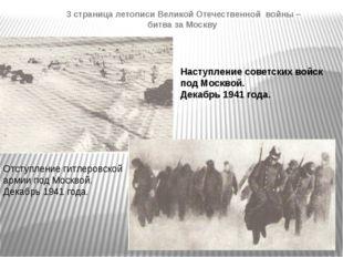 3 страница летописи Великой Отечественной войны – битва за Москву Отступлени