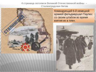4 страница летописи Великой Отечественной войны – Сталинградская битва Команд