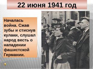 22 июня 1941 год Началась война. Сжав зубы и стиснув кулаки, слушал народ вес