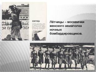 Лётчицы – москвички женского авиаполка ночных бомбардировщиков.