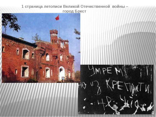 1 страница летописи Великой Отечественной войны – город Брест