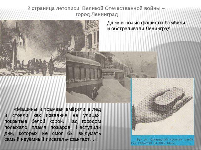 2 страница летописи Великой Отечественной войны – город Ленинград «Машины и т...