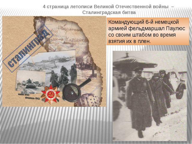 4 страница летописи Великой Отечественной войны – Сталинградская битва Команд...