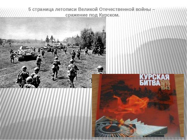 5 страница летописи Великой Отечественной войны –  сражение под Курском.