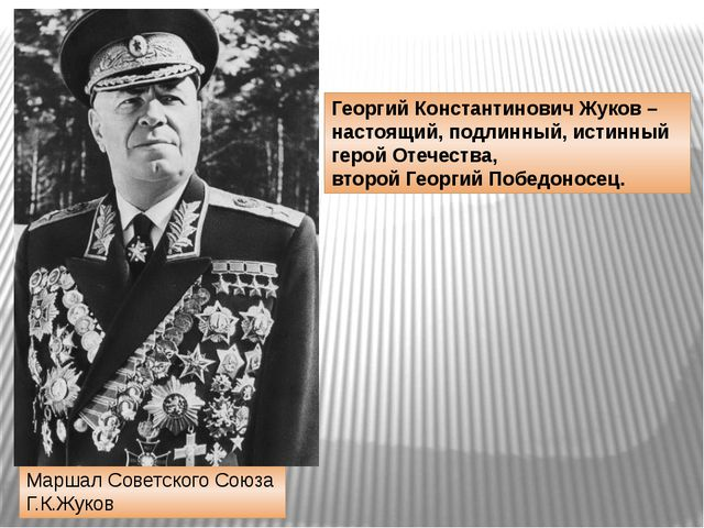 Георгий Константинович Жуков – настоящий, подлинный, истинный герой Отечества...