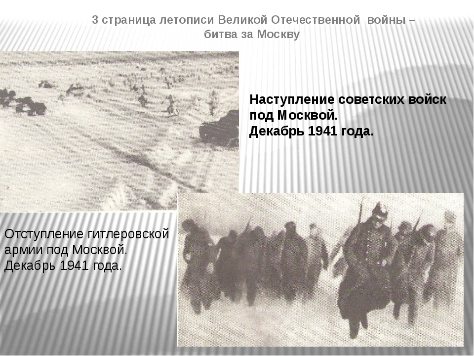 3 страница летописи Великой Отечественной войны – битва за Москву Отступлени...