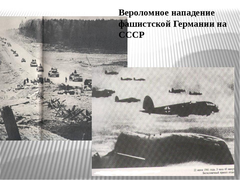 Вероломное нападение фашистской Германии на СССР