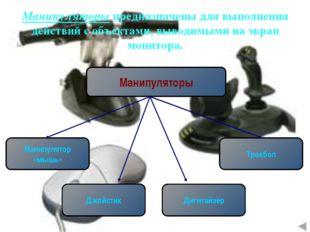 Манипулятор «мышь» В настоящее время имеется несколько разновидностей: Оптико