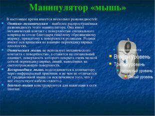 Сканер – устройство для ввода в компьютер графических изображений. Создает о