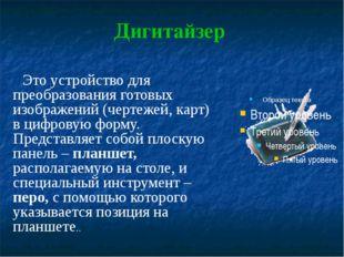 Сканеры Двухуровневые (используются для чтения штрихового кода) Ручные (самы