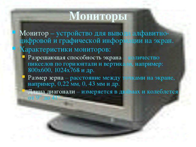 Акустическая система Акустическая система — устройство для воспроизведения з...