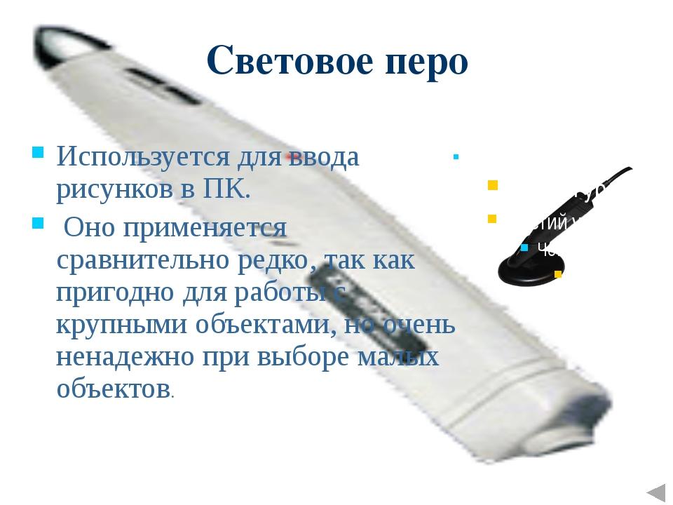 Виды мониторов По типу выводимой информации: алфавитно-цифровые (на экране то...