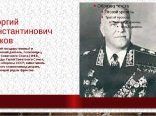 Георгий Константинович Жуков советский государственный и политический деятель