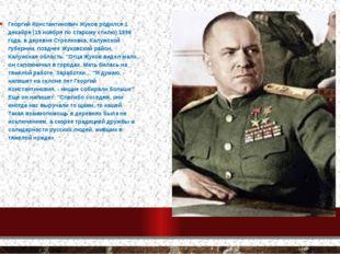 . Георгий Константинович Жуков родился 1 декабря (19 ноября по старому стилю)
