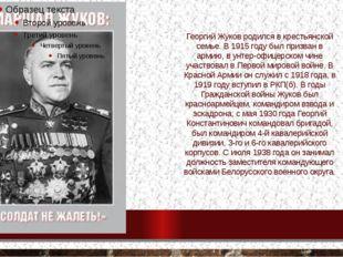 . Георгий Жуков родился в крестьянской семье. В 1915 году был призван в армию