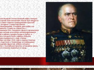 С началом Великой Отечественной войны генерал армии Георгий Константинович Жу