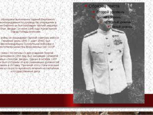 За образцовое выполнение заданий Верховного главнокомандования по руководству
