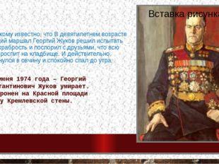 Мало кому известно, что В девятилетнем возрасте будущий маршал Георгий Жуков