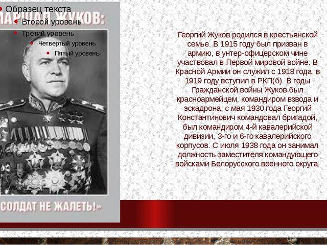 . Георгий Жуков родился в крестьянской семье. В 1915 году был призван в армию...