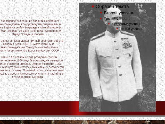 За образцовое выполнение заданий Верховного главнокомандования по руководству...