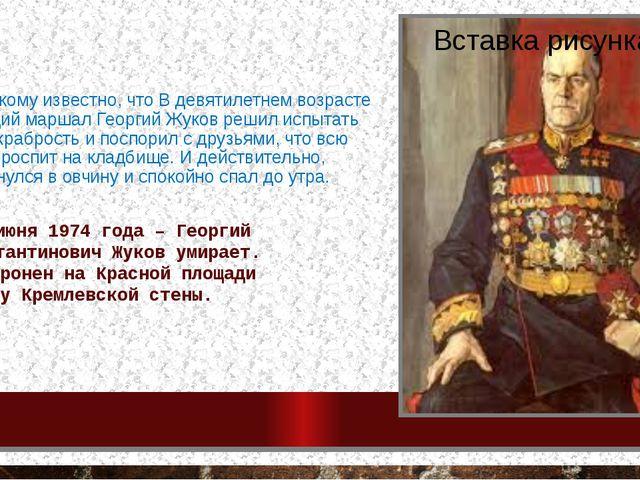 Мало кому известно, что В девятилетнем возрасте будущий маршал Георгий Жуков...
