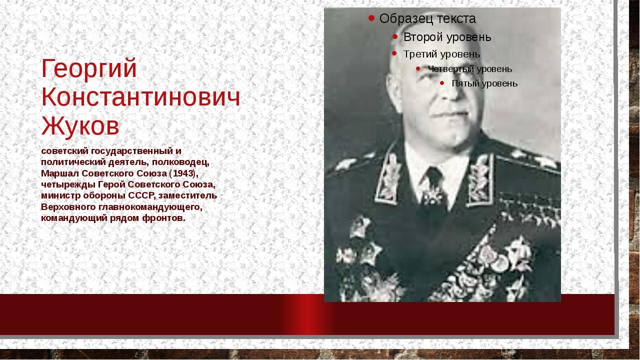 Георгий Константинович Жуков советский государственный и политический деятель...