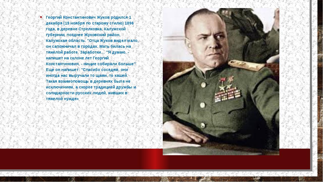 . Георгий Константинович Жуков родился 1 декабря (19 ноября по старому стилю)...