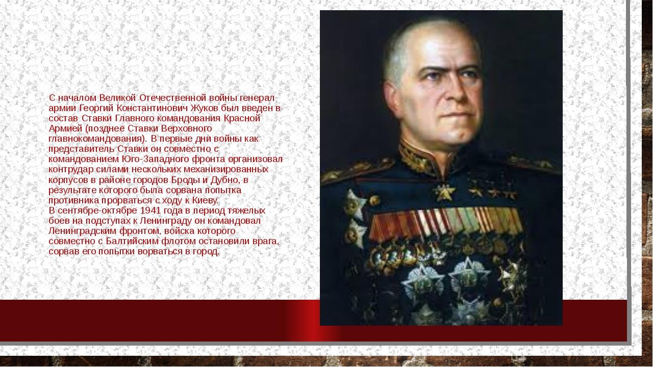 С началом Великой Отечественной войны генерал армии Георгий Константинович Жу...