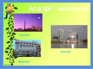 Торонто Монреаль Ванкувер Аса ірі қалалары