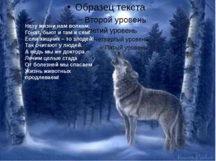АВо Нету жизни нам волкам: Гонят, бьют и там и сям! Если хищник – то злодей!