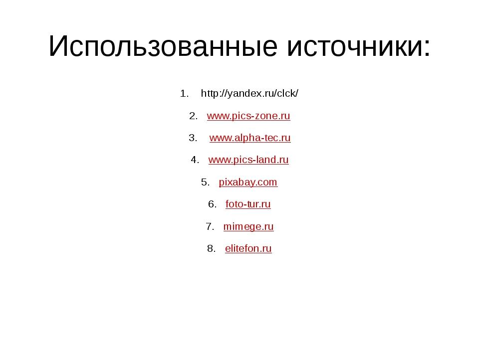 Использованные источники: http://yandex.ru/clck/ www.pics-zone.ru www.alpha-t...
