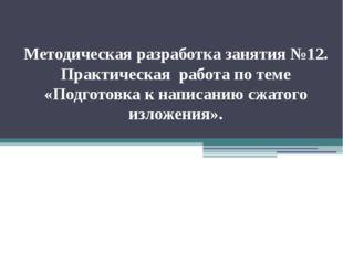 Методическая разработка занятия №12. Практическая работа по теме «Подготовка