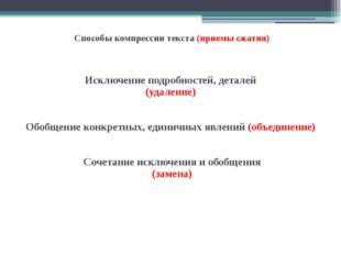 Способы компрессии текста (приемы сжатия) Исключение подробностей, деталей (