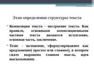 Этап определения структуры текста Композиция текста - построение текста. Как