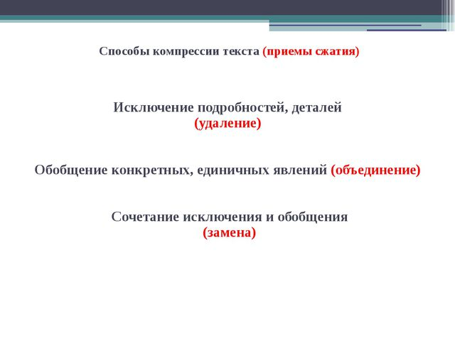 Способы компрессии текста (приемы сжатия) Исключение подробностей, деталей (...