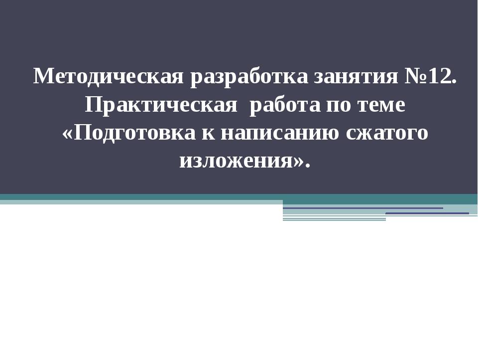 Методическая разработка занятия №12. Практическая работа по теме «Подготовка...