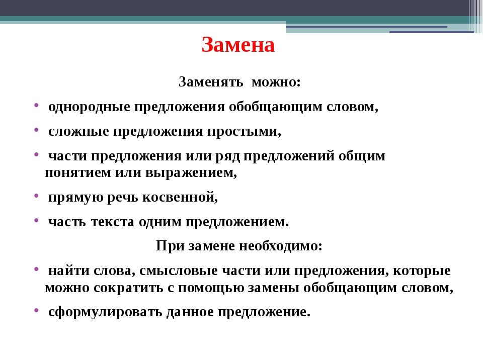 Изложения по русскому языку 9 класс гиа лиханов