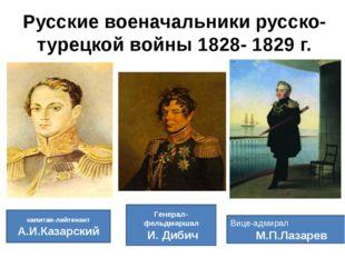 Русские военачальники русско- турецкой войны 1828- 1829 г. капитан-лейтенант