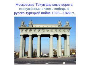 Московские Триумфальные ворота, сооружённые в честь победы в русско-турецкой