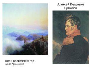 Цепи Кавказских гор худ. И. Айвазовский Алексей Петрович Ермолов