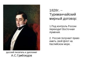 1828г. – Туркманчайский мирный договор: Под контроль России переходит Восточн