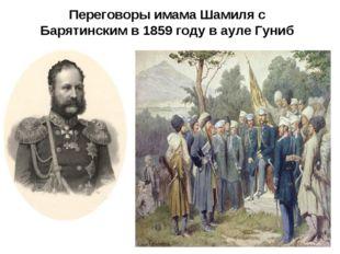 Переговоры имама Шамиля с Барятинским в 1859 году в ауле Гуниб