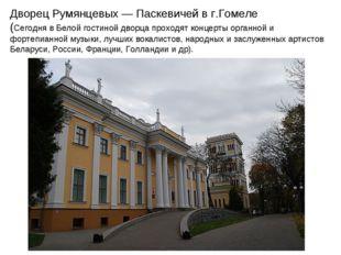 Дворец Румянцевых — Паскевичей в г.Гомеле (Сегодня в Белой гостиной дворца пр